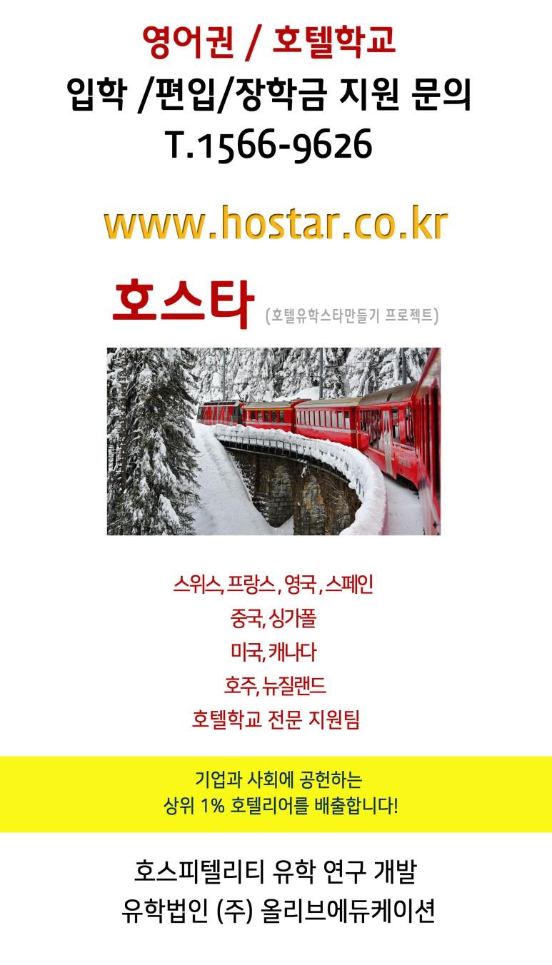 호스타-스위스호텔학교전문_(2019-NEW).jpg