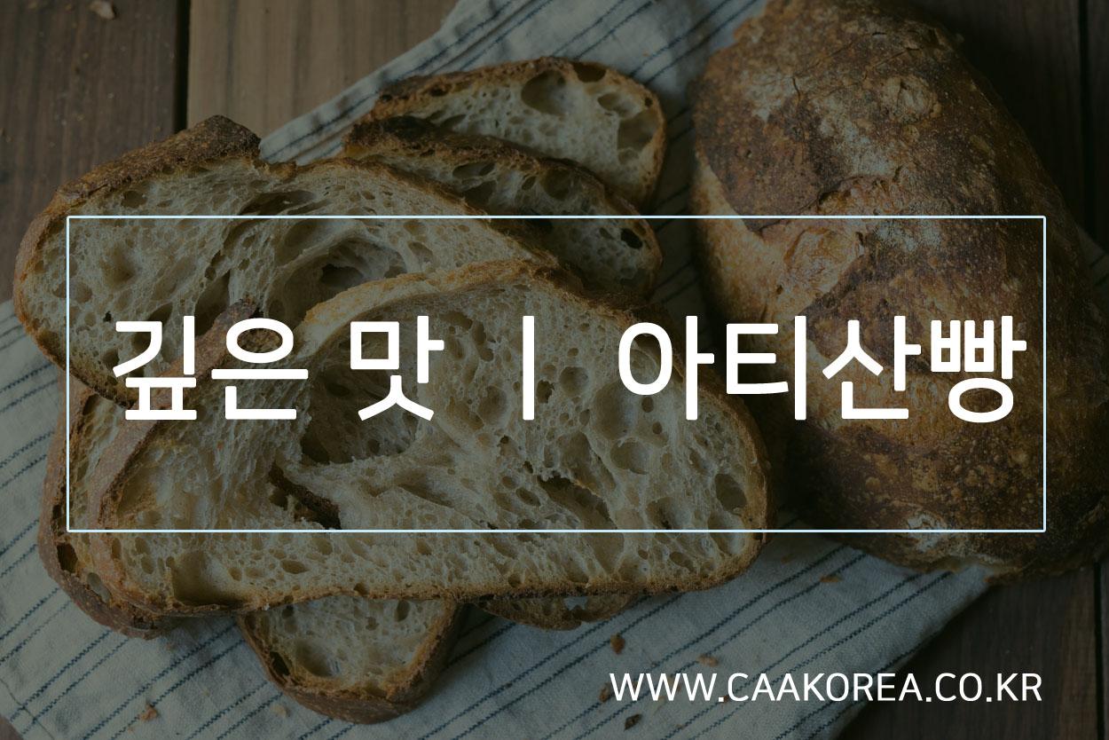 아티산빵.jpg