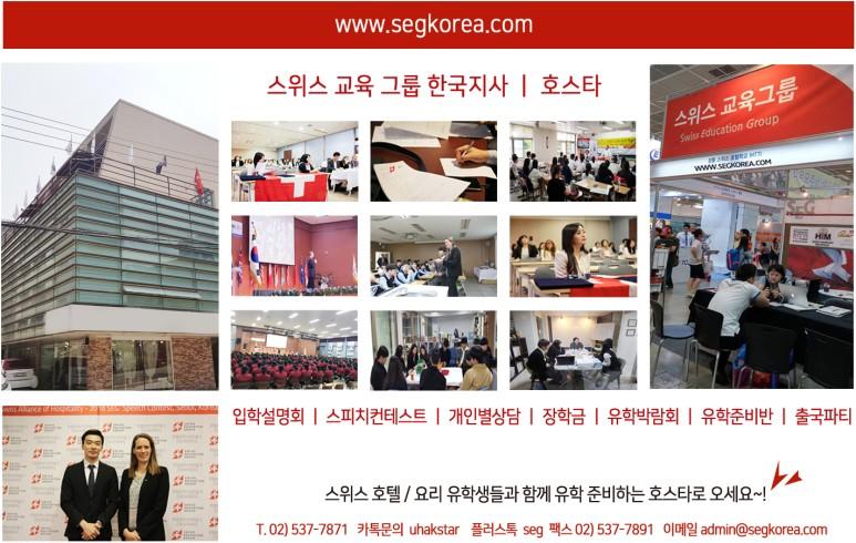HOT_2019_SEGKOREA.jpg